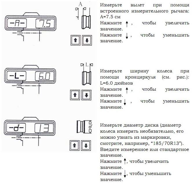 Инструкция по эксплуатации балансировочных станков