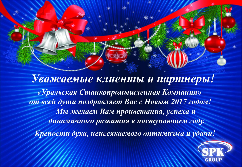 Благодарность партнерам за поздравление с новым годом
