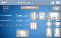Система управления камеры дробеструйной очистки SPK