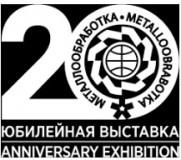 """Приглашаем Вас на свой стенд на 20-й Международной выставке """"Металлообработка-2019""""!"""