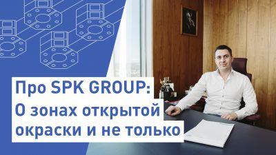 На нашем канале в YouTube 2-я часть видео про SPK GROUP