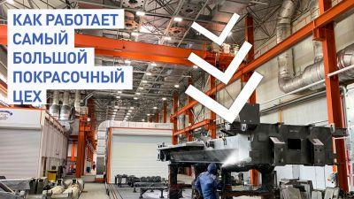 Запущен в работу самый большой покрасочный цех в России!