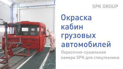 Окраска кабин грузовиков