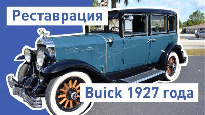 Реставрация ретро автомобиля Buick 1927 г. в новом видео