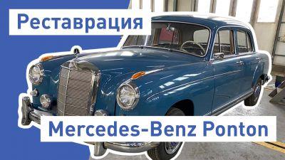 Реставрация Mercedes-Benz Ponton