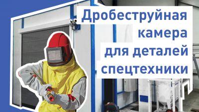 Монтаж дробеструйной камеры SPK для деталей спецтехники