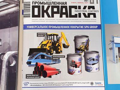 """SPK GROUP в свежем номере журнала """"Промышленная окраска"""""""