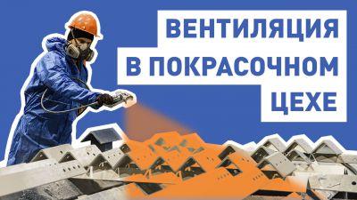 В цехе строительных конструкций и покрытий на заводе-производителе стальных конструкций опор ЛЭП в Конаково запущен в работу новый покрасочный участок