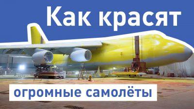 Как красят самолеты АН-124