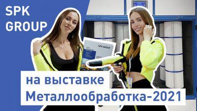 """Наше новое видео с выставки """"Металлообработка-2021"""""""