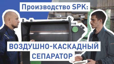 Производство SPK: воздушно-каскадный сепаратор