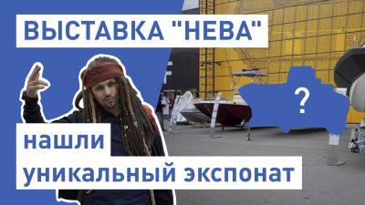 """Репортаж с судостроительной выставки """"НЕВА 2021"""""""
